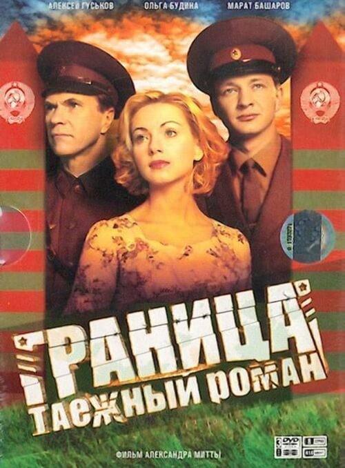 российские сериалы про любовь