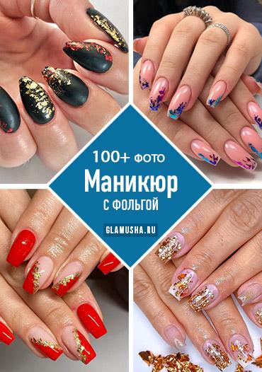Дизайн ногтей с фольгой (100 фото)